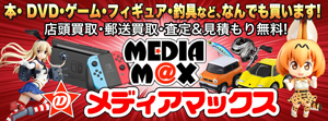 レトロゲームの高価買取はメディアマックスゲームス新発田