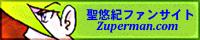 聖悠紀ファンサイト - Zuperman.com -