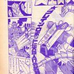 大鉄人17(ワンセブン)_3