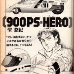 900PS-HERO_2