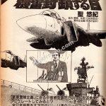 日本が4海峡を機雷封鎖する日_2